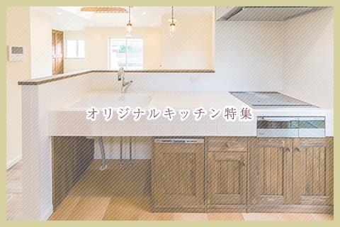 オリジナルキッチン特集